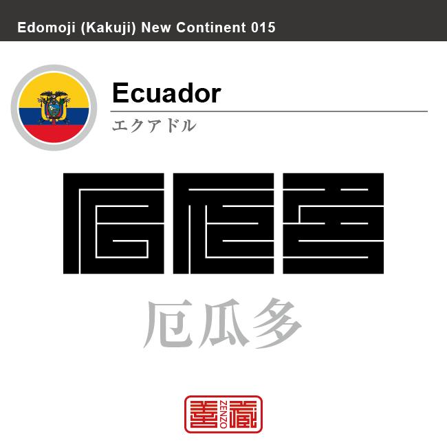 エクアドル Ecuador 厄瓜多 角字で世界の国名、漢字表記