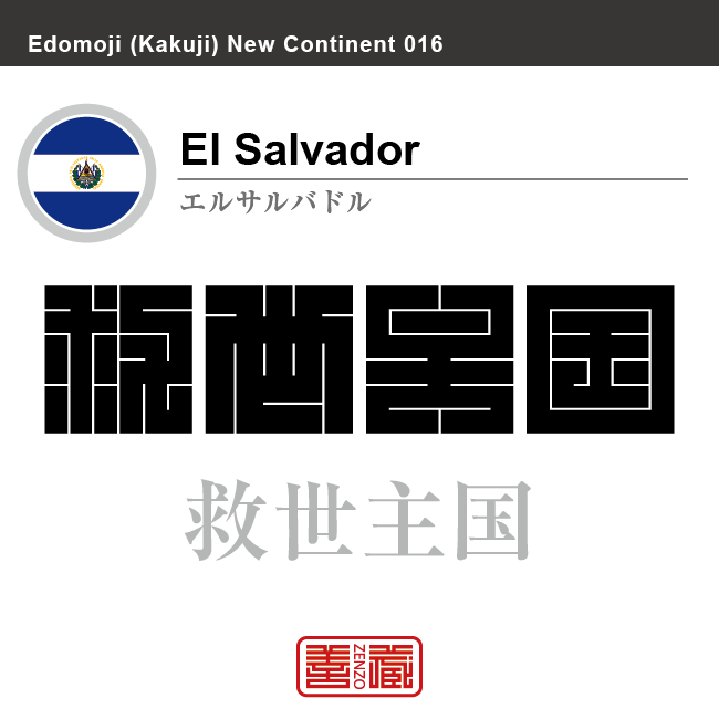 エルサルバドル El Salvador 救世主国 角字で世界の国名、漢字表記