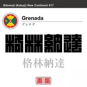グレナダ Grenada 格林納達 角字で世界の国名、漢字表記