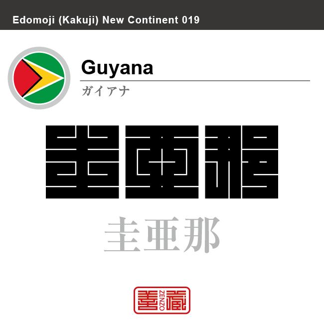 ガイアナ Guyana 圭亜那 角字で世界の国名、漢字表記