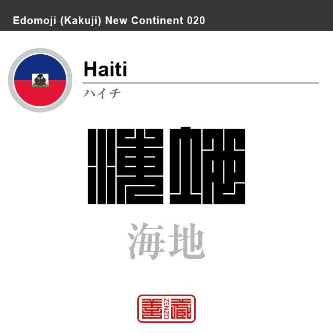 ハイチ Haiti 海地 角字で世界の国名、漢字表記