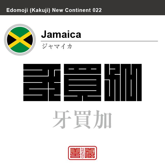 ジャマイカ Jamaica 牙買加 角字で世界の国名、漢字表記