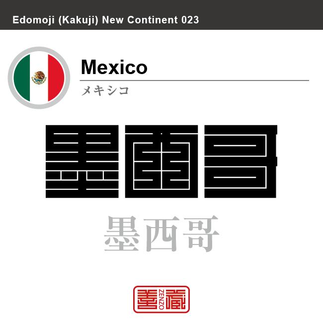 メキシコ Mexico 墨西哥 角字で世界の国名、漢字表記
