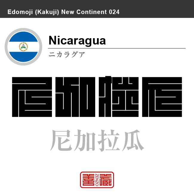ニカラグア Nicaragua 尼加拉瓜 角字で世界の国名、漢字表記