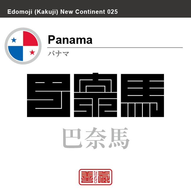 パナマ Panama 巴奈馬 角字で世界の国名、漢字表記