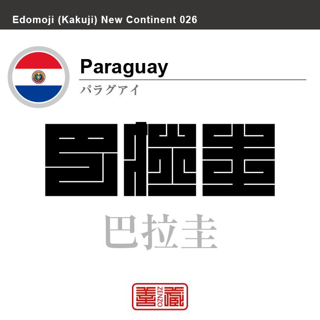 パラグアイ Paraguay 巴拉圭 角字で世界の国名、漢字表記