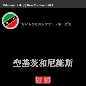 セントクリストファー・ネービス Saint Kitts and Nevis 聖基茨和尼維斯 角字で世界の国名、漢字表記