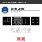 セントルシア Saint Lucia 聖盧西亜 角字で世界の国名、漢字表記