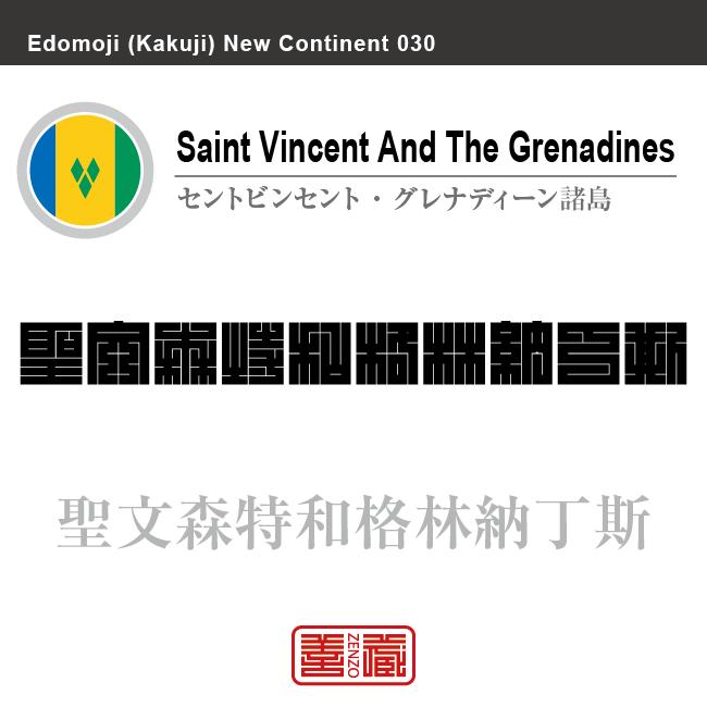 セントビンセント・グレナディーン諸島 Saint Vincent and the Grenadines 聖文森特和格林納丁斯 角字で世界の国名、漢字表記