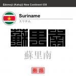 スリナム Suriname 蘇里南 角字で世界の国名、漢字表記