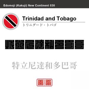 トリニダード・トバゴ Republic of Trinidad and Tobago 特立尼達和多巴哥 角字で世界の国名、漢字表記
