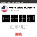 アメリカ合衆国 United States of America 亜米利加 角字で世界の国名、漢字表記