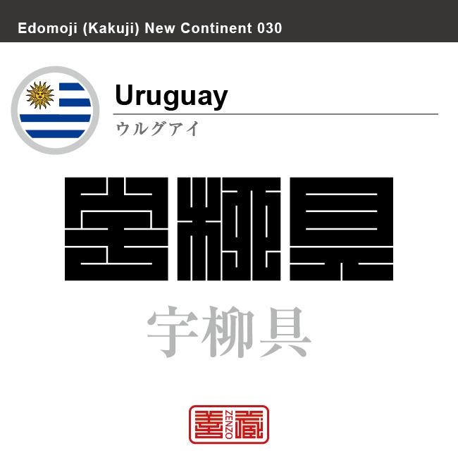 ウルグアイ Uruguay 宇柳具 角字で世界の国名、漢字表記