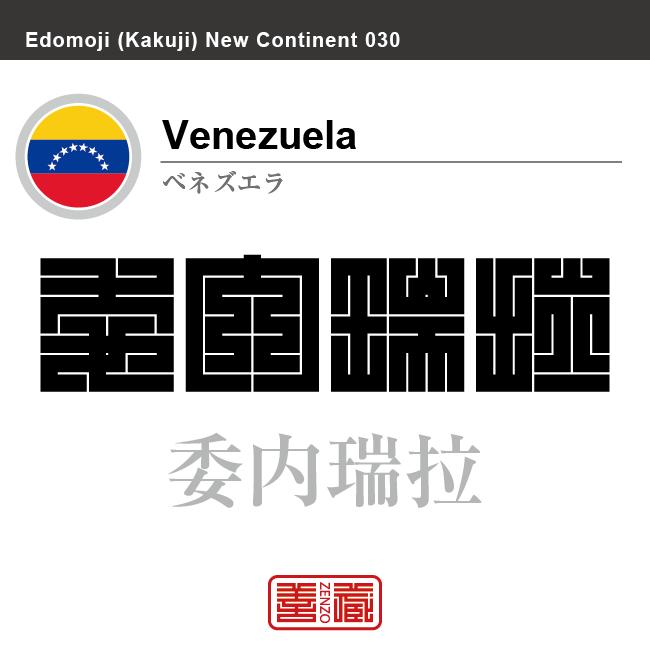 ベネズエラ Venezuela  委内瑞拉 角字で世界の国名、漢字表記