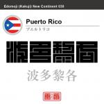 プエルトリコ Puerto Rico 波多黎各 角字で世界の国名、漢字表記