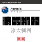オーストラリア Australia 濠太剌利 角字で世界の国名、漢字表記