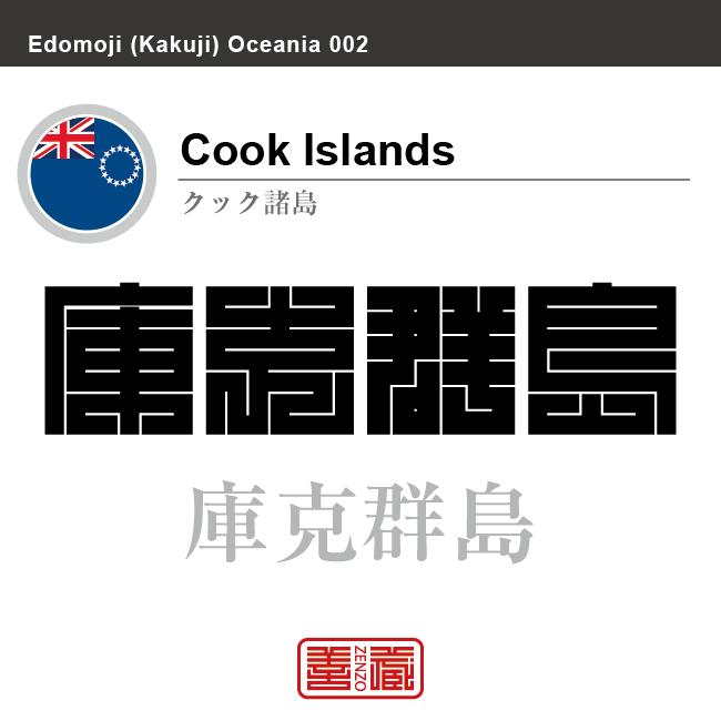 クック諸島 Cook Islands 庫克群島 角字で世界の国名、漢字表記