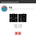 フィジー Fiji 斐済 角字で世界の国名、漢字表記