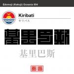 キリバス Kiribati 基里巴斯 角字で世界の国名、漢字表記