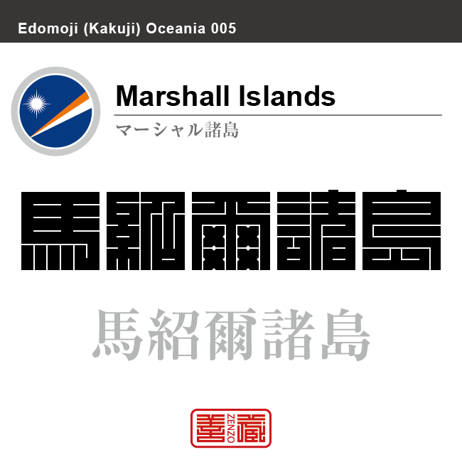 マーシャル諸島 Marshall Islands 馬紹爾諸島 角字で世界の国名、漢字表記