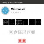 ミクロネシア Micronesia 密克羅尼西亜 角字で世界の国名、漢字表記