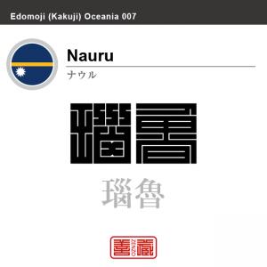 ナウル Nauru 瑙魯 角字で世界の国名、漢字表記
