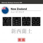 ニュージーランド new Zealand 新西蘭、新西蘭土 角字で世界の国名、漢字表記