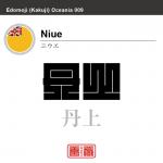 ニウエ Niue 丹上 角字で世界の国名、漢字表記