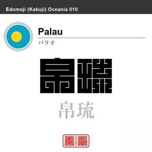 パラオ Palau 帛琉 角字で世界の国名、漢字表記