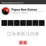パプアニューギニア Papua New Guinea 巴布亜新几内亜 角字で世界の国名、漢字表記