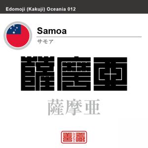 サモア Samoa 薩摩亜 角字で世界の国名、漢字表記