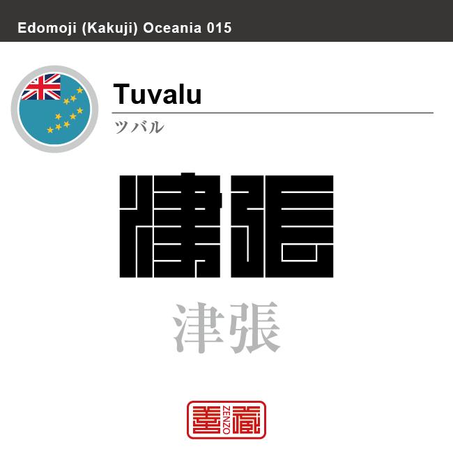 ツバル Tuvalu 津張 角字で世界の国名、漢字表記