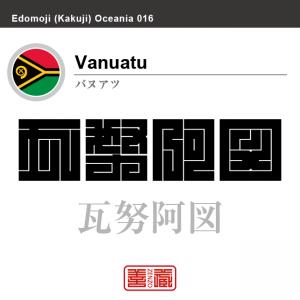 バヌアツ Vanuatu 瓦努阿図 角字で世界の国名、漢字表記