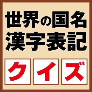 世界の国名漢字表記クイズ アイキャッチ