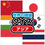 世界の国旗クイズ アジア
