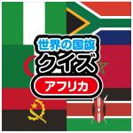 世界の国旗クイズ アフリカ