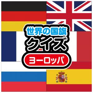 世界の国旗クイズ ヨーロッパ