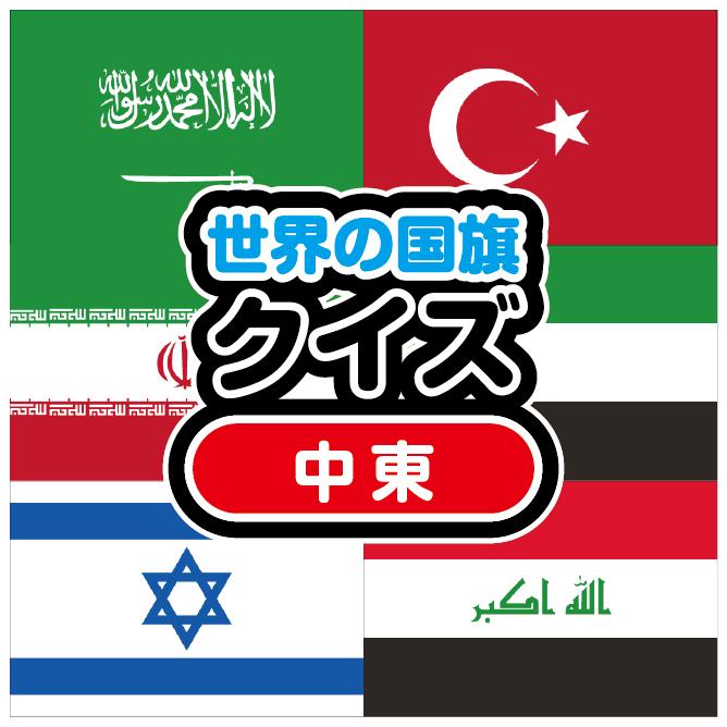 世界の国旗クイズ 中東