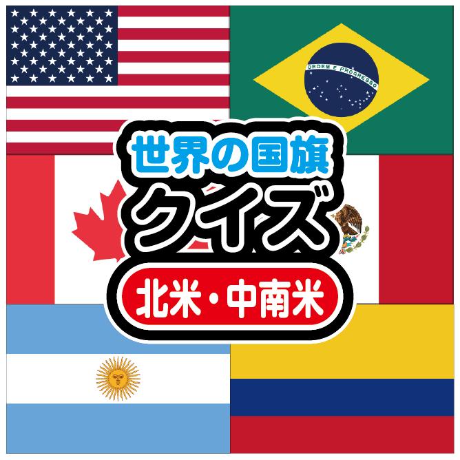 世界の国旗クイズ 北米・中南米