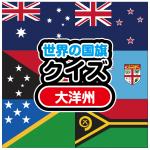世界の国旗クイズ 大洋州