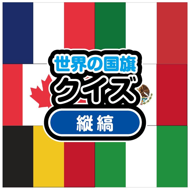 世界の国旗クイズ 縦縞