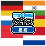 世界の国旗クイズ 横縞