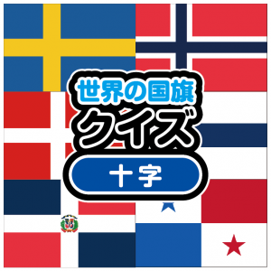 世界の国旗クイズ 十字