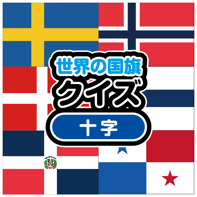 クイズ 国旗