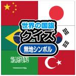 世界の国旗クイズ 無地シンボル