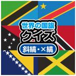 世界の国旗クイズ 斜縞・×縞