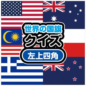 世界の国旗クイズ 左上四角
