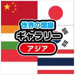 世界の国旗ギャラリー アジア