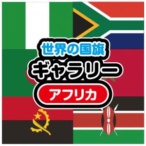 世界の国旗ギャラリー アフリカ