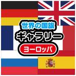 世界の国旗ギャラリー ヨーロッパ